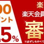 楽天銀行カードローン画像
