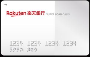 楽天銀行カードローン券面